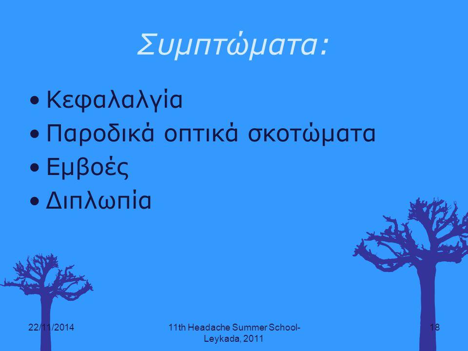 Συμπτώματα: Κεφαλαλγία Παροδικά οπτικά σκοτώματα Εμβοές Διπλωπία 22/11/201411th Headache Summer School- Leykada, 2011 18