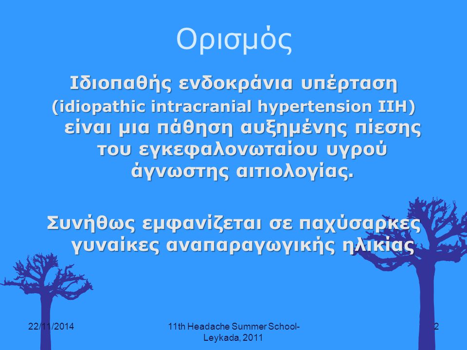 22/11/201411th Headache Summer School- Leykada, 2011 13