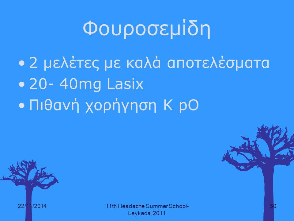 Φουροσεμίδη 2 μελέτες με καλά αποτελέσματα 20- 40mg Lasix Πιθανή χορήγηση Κ pO 22/11/201411th Headache Summer School- Leykada, 2011 30