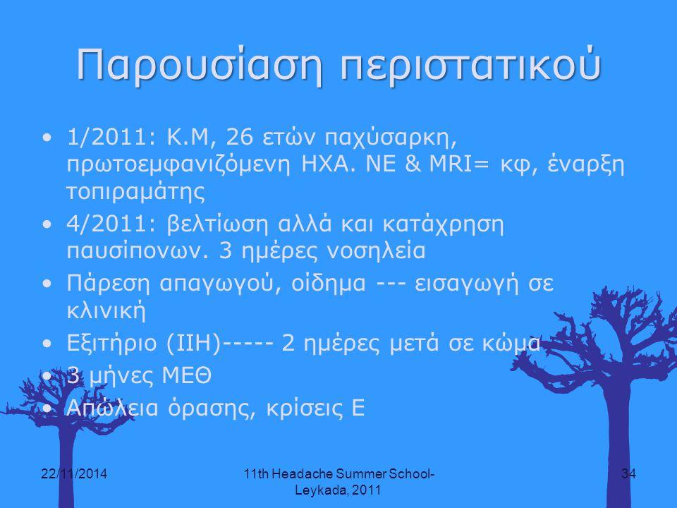 Παρουσίαση περιστατικού 1/2011: Κ.Μ, 26 ετών παχύσαρκη, πρωτοεμφανιζόμενη ΗΧΑ. ΝΕ & MRI= κφ, έναρξη τοπιραμάτης 4/2011: βελτίωση αλλά και κατάχρηση πα