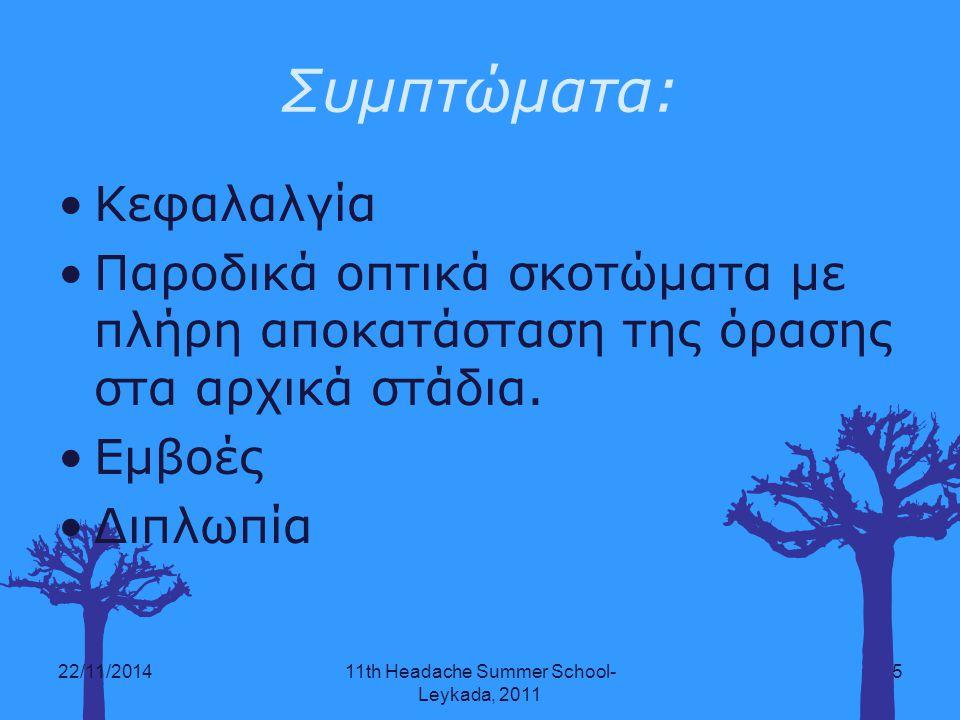 Κεφαλαλγία- Ταξινόμηση ΙHS, 2004 (ελληνική μετάφραση ΕΕΚ, 2007)κε 7.1 Κεφαλαλγία που αποδίδεται σε υψηλή πίεση του εγκεφαλονωταίου υγρού 7.1.1 Κεφαλαλγία που αποδίδεται σε ιδιοπαθή ενδοκράνια υπέρταση 7.1.2 Κεφαλαλγία που αποδίδεται σε δευτεροπαθή ενδοκράνια υπέρταση λόγω μεταβολικών, τοξικών ή ορμονικών αιτιών 7.1.3 Κεφαλαλγία που αποδίδεται σε δευτεροπαθή ενδοκράνια υπέρταση λόγω υδροκεφαλίας 22/11/201411th Headache Summer School- Leykada, 2011 6