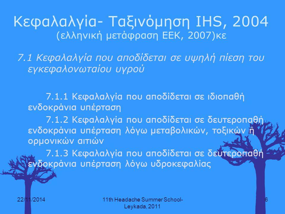 Κεφαλαλγία- Ταξινόμηση ΙHS, 2004 (ελληνική μετάφραση ΕΕΚ, 2007)κε 7.1 Κεφαλαλγία που αποδίδεται σε υψηλή πίεση του εγκεφαλονωταίου υγρού 7.1.1 Κεφαλαλ