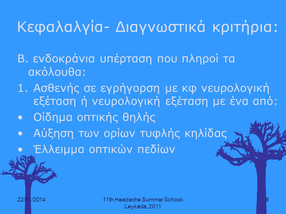 Picture slide 22/11/201411th Headache Summer School- Leykada, 2011 9