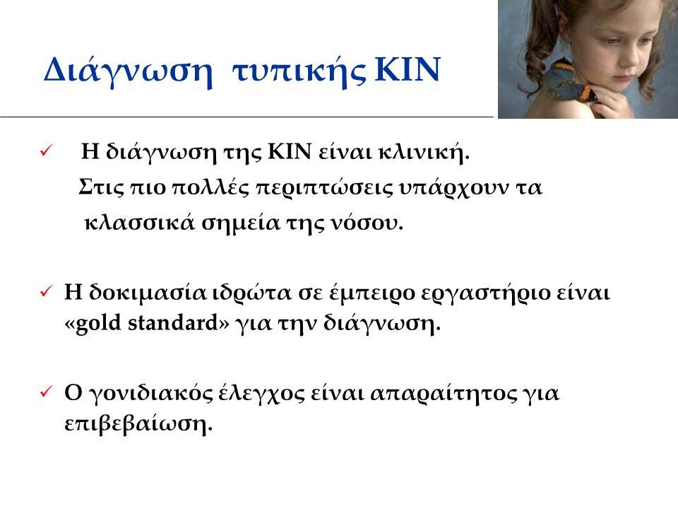 Διάγνωση τυπικής ΚΙΝ Η διάγνωση της ΚΙΝ είναι κλινική.