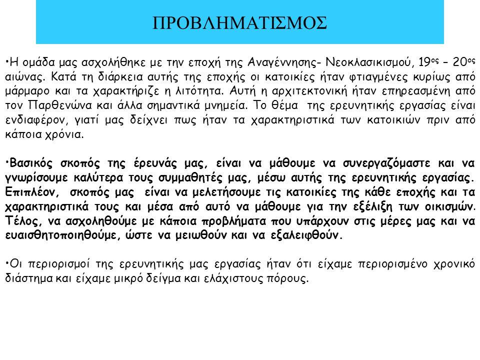 4ο ΓΕΛ ΠΕΤΡΟΥΠΟΛΗΣ ΣΧ. ΕΤΟΣ: 2011-12 1.Συμπλήρωση ερωτηματολόγιου – γνωριμία με την ομάδα 2. Εννοιολογικός χάρτης – θυρεός 3.Διαφημιστικό βίντεο 4.Οικ