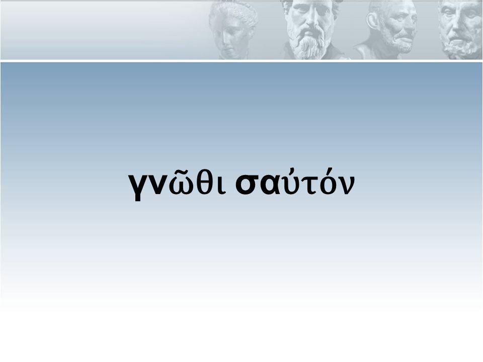 Vocab… δέ –ὁ δὲ Δικαιόπολις οὖν –ὁ δὲ οὖν Δικαιόπολις γάρ, ἐστί(ν), οἶκος –ὁ Δικαιόπολις χαίρει.