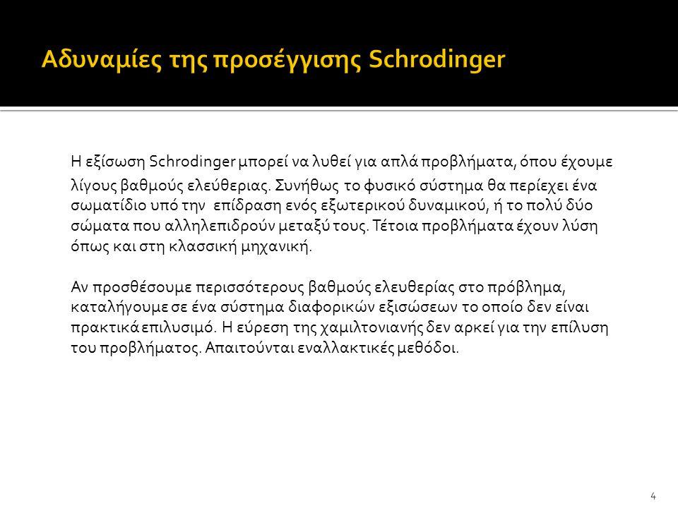 Η εξίσωση Schrodinger μπορεί να λυθεί για απλά προβλήματα, όπου έχουμε λίγους βαθμούς ελεύθεριας.