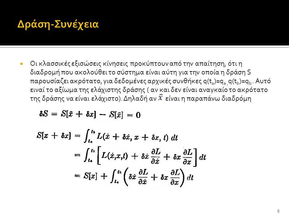 Κατάληγουμε έτσι στις εξισώσεις Euler-Lagrange, η επίλυση των οποίων μάζι με τις οριακές συνθήκες μας δίνουν ένα μοναδικό μονοπάτι.