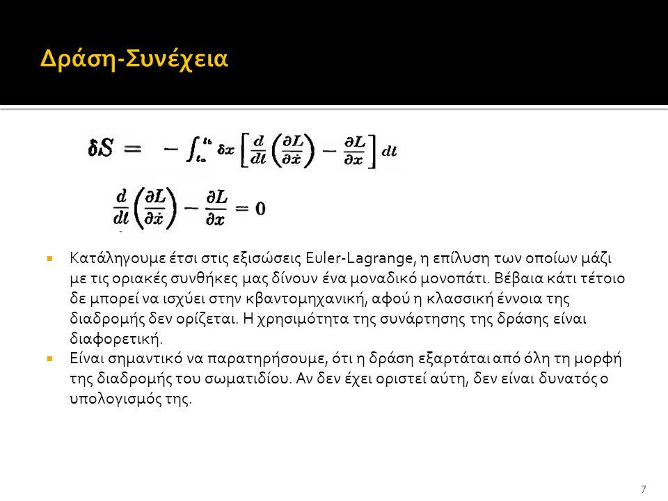  To πλάτος πιθανότητας Κ ονομάζεται και διαδότης(propagator) του σωματιδίου από το σημείο a στο σημείο b.