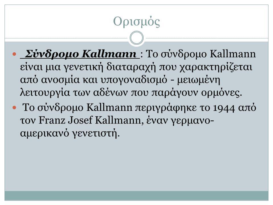 Ορισμός Σύνδρομο Kallmann : Το σύνδρομο Kallmann είναι μια γενετική διαταραχή που χαρακτηρίζεται από ανοσμία και υπογοναδισμό - μειωμένη λειτουργία τω