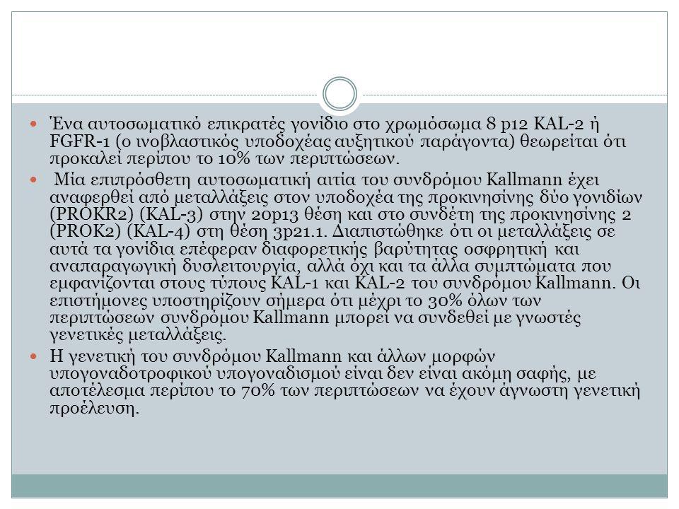Ένα αυτοσωματικό επικρατές γονίδιο στο χρωμόσωμα 8 p12 KAL-2 ή FGFR-1 (ο ινοβλαστικός υποδοχέας αυξητικού παράγοντα) θεωρείται ότι προκαλεί περίπου το