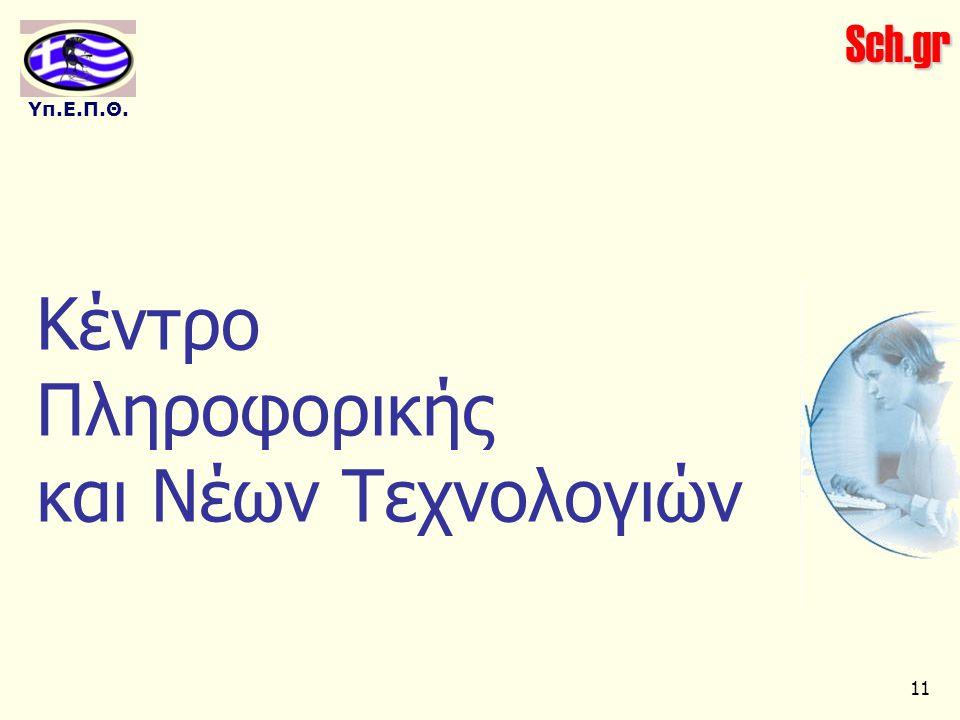 11 Κέντρο Πληροφορικής και Νέων ΤεχνολογιώνSch.gr Υπ.Ε.Π.Θ.