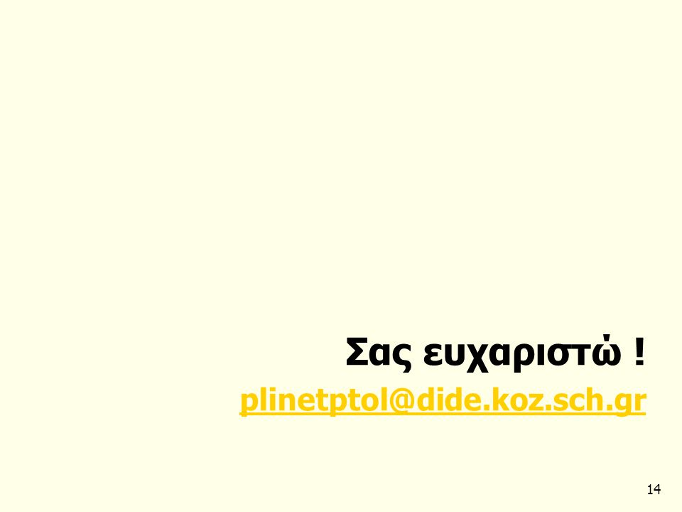 14 Σας ευχαριστώ ! plinetptol@dide.koz.sch.gr