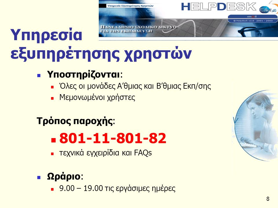 8 Υπηρεσία εξυπηρέτησης χρηστών Υποστηρίζονται: Όλες οι μονάδες Α'θμιας και Β'θμιας Εκπ/σης Μεμονωμένοι χρήστες Τρόπος παροχής: 801-11-801-82 τεχνικά εγχειρίδια και FAQs Ωράριο: 9.00 – 19.00 τις εργάσιμες ημέρες