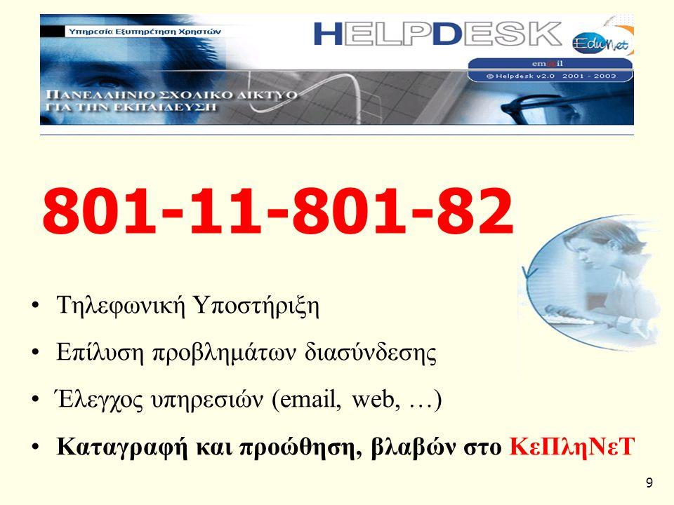 9 801-11-801-82 Τηλεφωνική Υποστήριξη Επίλυση προβλημάτων διασύνδεσης Έλεγχος υπηρεσιών (email, web, …) Καταγραφή και προώθηση, βλαβών στο ΚεΠληΝεΤ