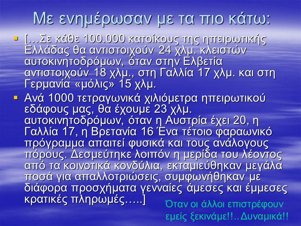 Με ενημέρωσαν με τα πιο κάτω:  […Σε κάθε 100.000 κατοίκους της ηπειρωτικής Ελλάδας θα αντιστοιχούν 24 χλμ. κλειστών αυτοκινητοδρόμων, όταν στην Ελβετ