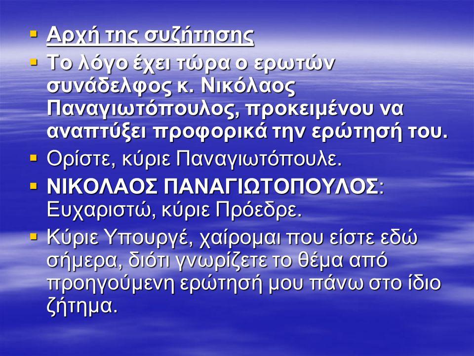  Αρχή της συζήτησης  Το λόγο έχει τώρα ο ερωτών συνάδελφος κ. Νικόλαος Παναγιωτόπουλος, προκειμένου να αναπτύξει προφορικά την ερώτησή του.  Ορίστε