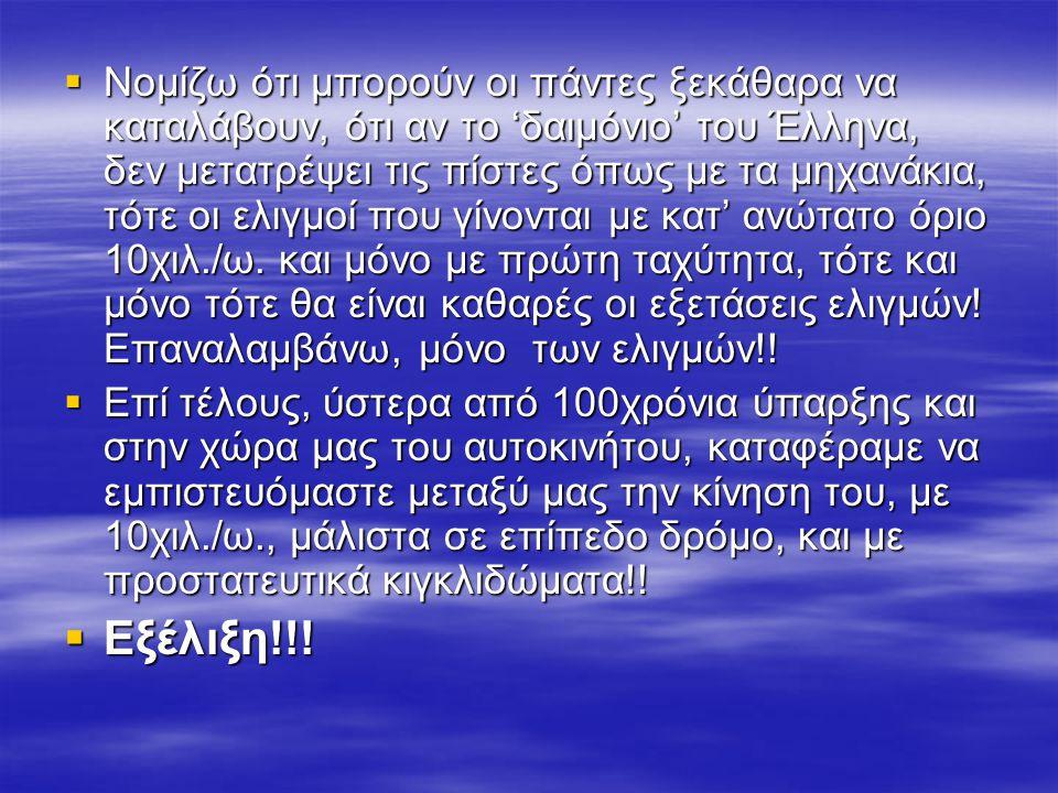  Νομίζω ότι μπορούν οι πάντες ξεκάθαρα να καταλάβουν, ότι αν το 'δαιμόνιο' του Έλληνα, δεν μετατρέψει τις πίστες όπως με τα μηχανάκια, τότε οι ελιγμο