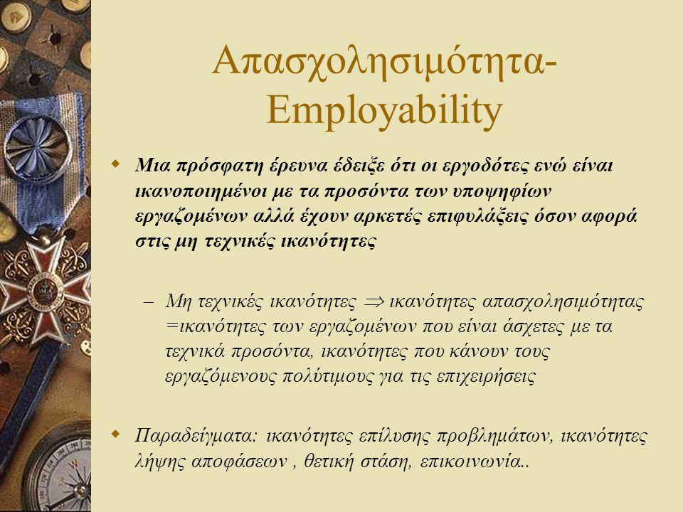 Απασχολησιμότητα- Employability  Μια πρόσφατη έρευνα έδειξε ότι οι εργοδότες ενώ είναι ικανοποιημένοι με τα προσόντα των υποψηφίων εργαζομένων αλλά έ