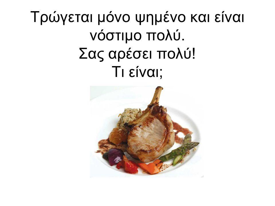Το τρως λίγο σε γιατρεύει Το τρως πολύ σε αρρωσταίνει Θετικά κρέατος: 1.