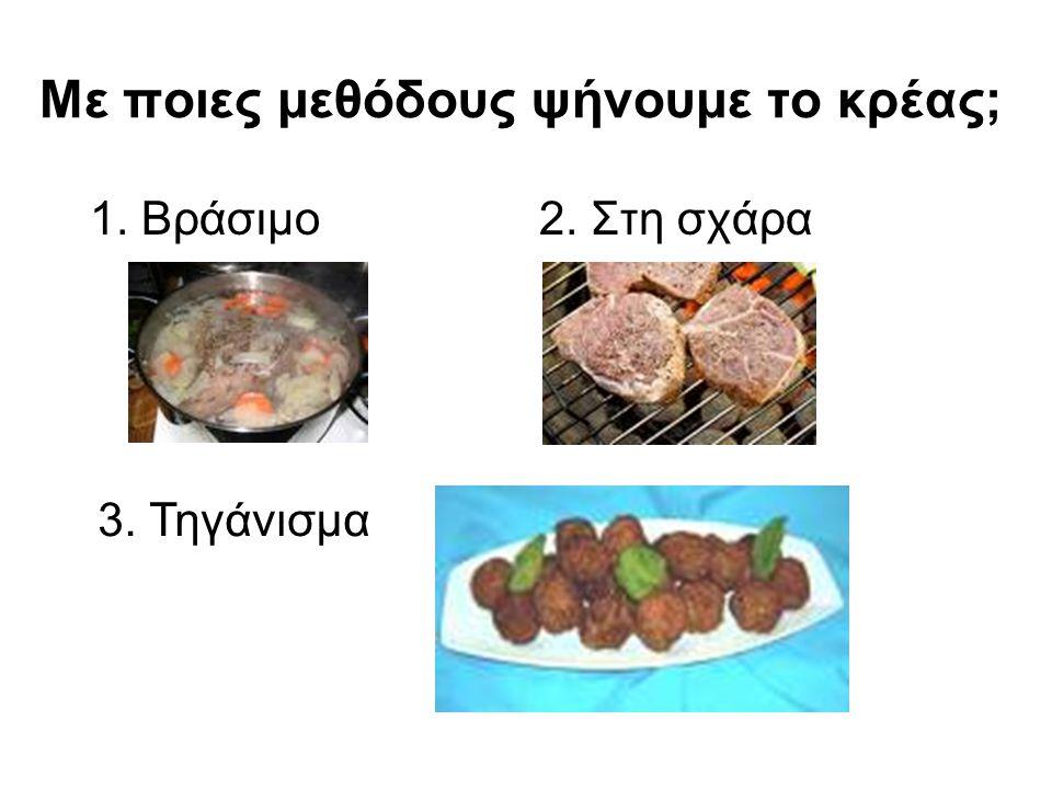 Με ποιες μεθόδους ψήνουμε το κρέας; 1. Βράσιμο 2. Στη σχάρα 3. Τηγάνισμα