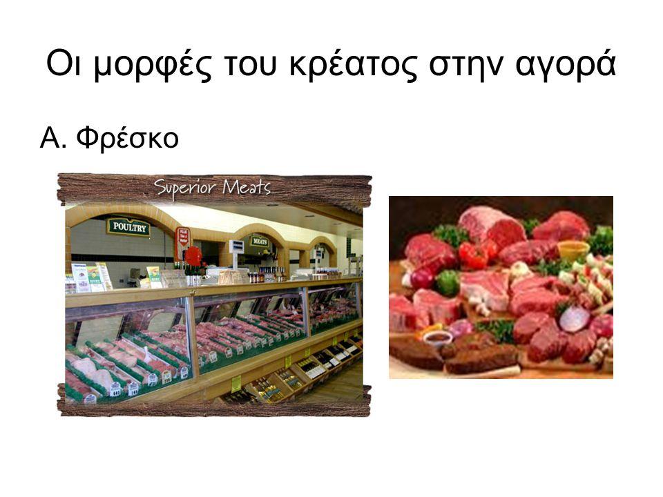 Οι μορφές του κρέατος στην αγορά Α. Φρέσκο