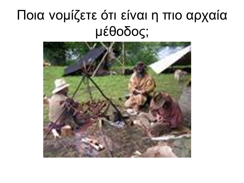 Ποια νομίζετε ότι είναι η πιο αρχαία μέθοδος;