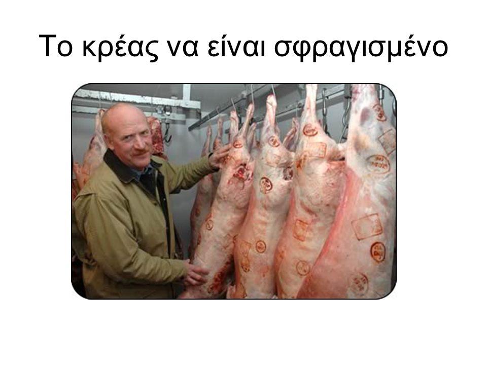 Το κρέας να είναι σφραγισμένο