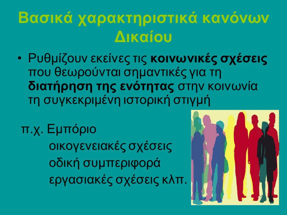 Βασικά χαρακτηριστικά κανόνων Δικαίου Ρυθμίζουν εκείνες τις κοινωνικές σχέσεις που θεωρούνται σημαντικές για τη διατήρηση της ενότητας στην κοινωνία τη συγκεκριμένη ιστορική στιγμή π.χ.