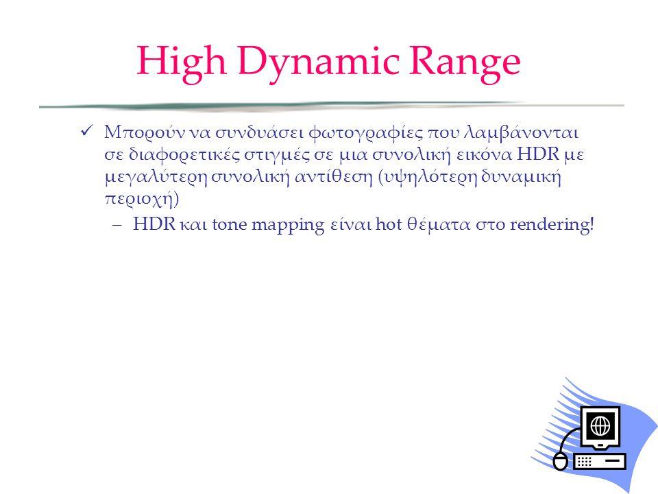 High Dynamic Range Μπορούν να συνδυάσει φωτογραφίες που λαμβάνονται σε διαφορετικές στιγμές σε μια συνολική εικόνα HDR με μεγαλύτερη συνολική αντίθεση