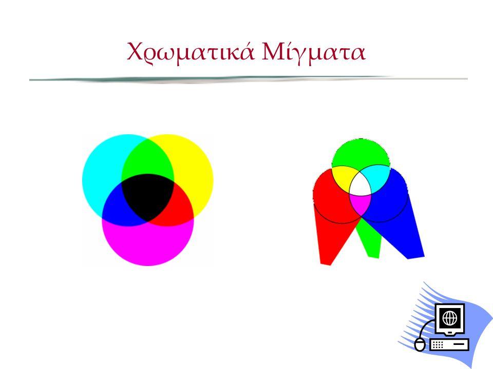 Χρωματικά Μίγματα