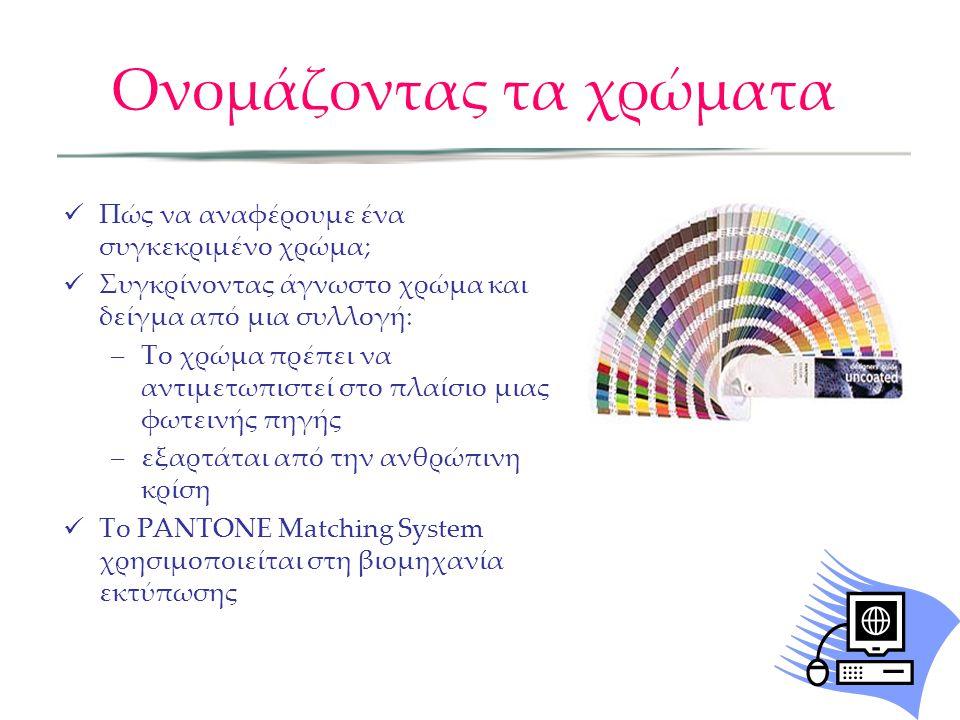 Πώς να αναφέρουμε ένα συγκεκριμένο χρώμα; Συγκρίνοντας άγνωστο χρώμα και δείγμα από μια συλλογή: –Το χρώμα πρέπει να αντιμετωπιστεί στο πλαίσιο μιας φ