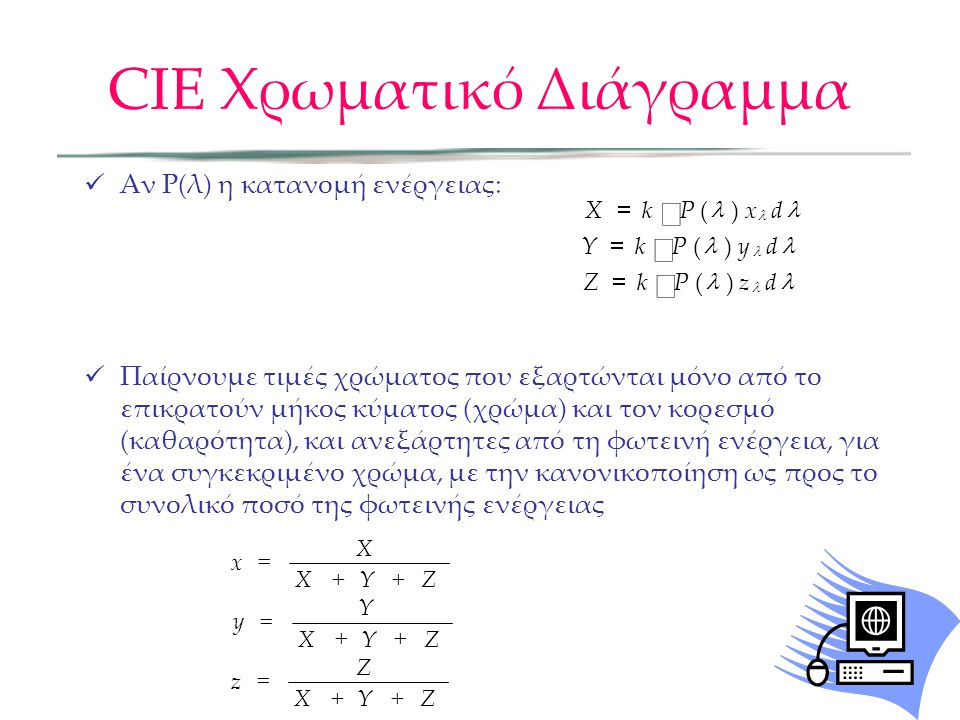 Αν P(λ) η κατανομή ενέργειας: Παίρνουμε τιμές χρώματος που εξαρτώνται μόνο από το επικρατούν μήκος κύματος (χρώμα) και τον κορεσμό (καθαρότητα), και α
