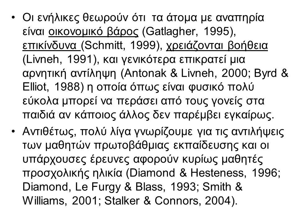 Οι ενήλικες θεωρούν ότι τα άτομα με αναπηρία είναι οικονομικό βάρος (Gatlagher, 1995), επικίνδυνα (Schmitt, 1999), χρειάζονται βοήθεια (Livneh, 1991), και γενικότερα επικρατεί μια αρνητική αντίληψη (Antonak & Livneh, 2000; Byrd & Elliot, 1988) η οποία όπως είναι φυσικό πολύ εύκολα μπορεί να περάσει από τους γονείς στα παιδιά αν κάποιος άλλος δεν παρέμβει εγκαίρως.