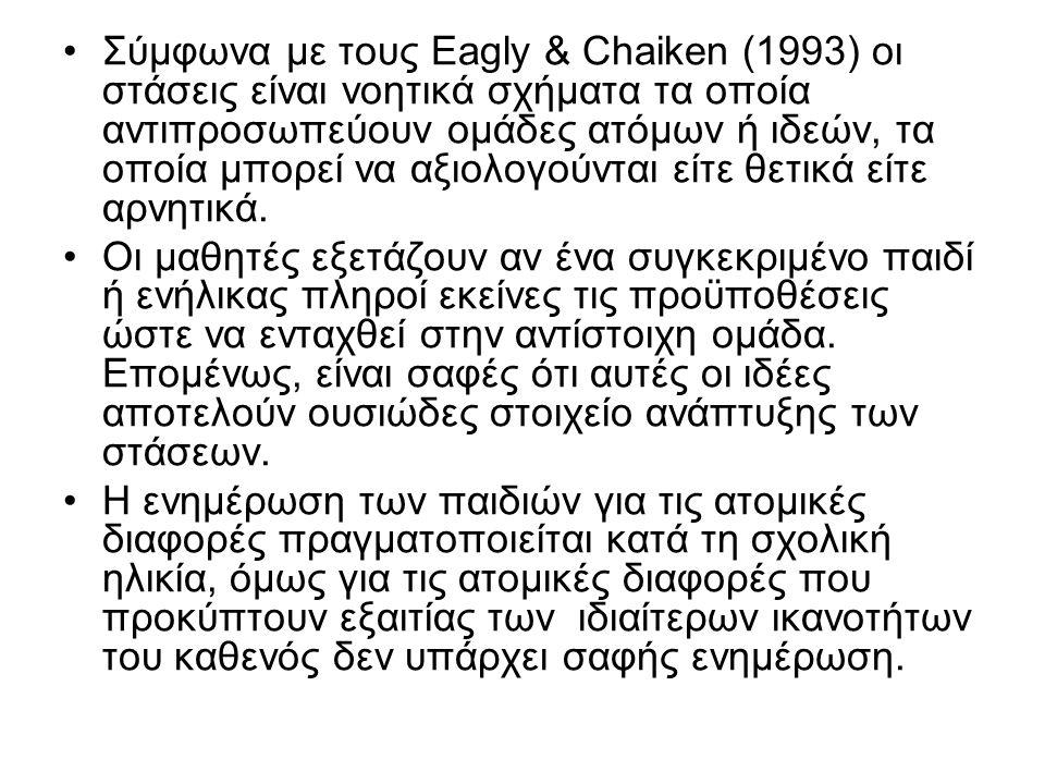 Σύμφωνα με τους Eagly & Chaiken (1993) οι στάσεις είναι νοητικά σχήματα τα οποία αντιπροσωπεύουν ομάδες ατόμων ή ιδεών, τα οποία μπορεί να αξιολογούνται είτε θετικά είτε αρνητικά.