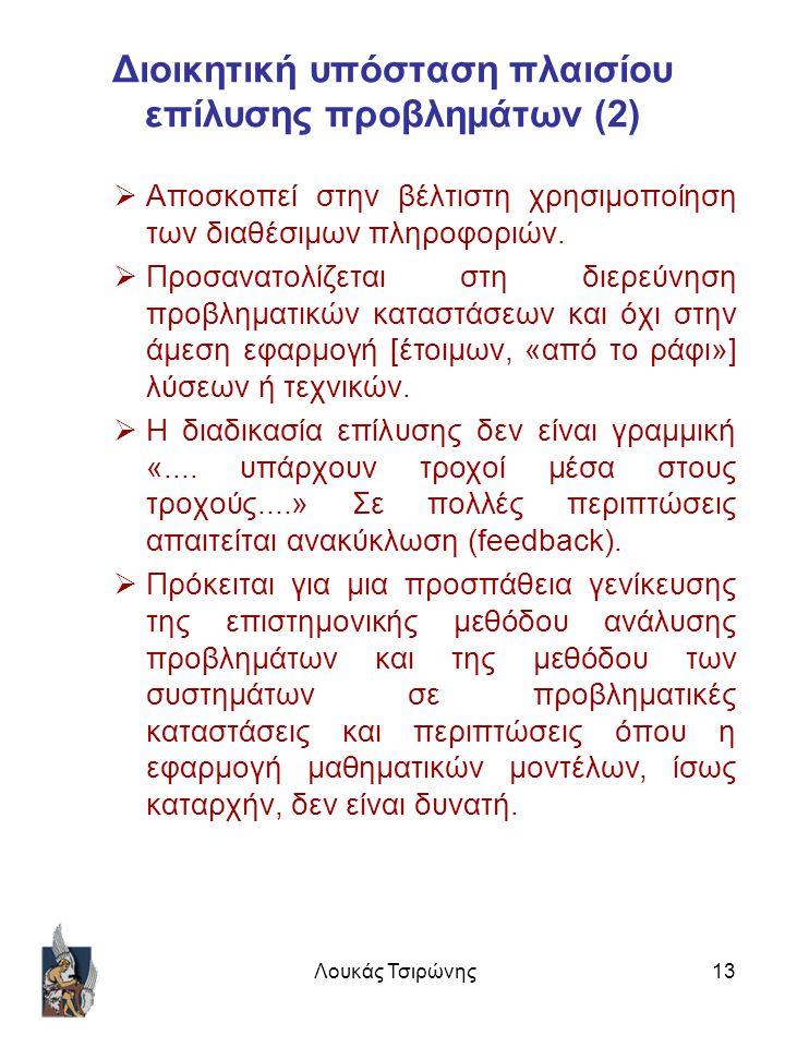 Λουκάς Τσιρώνης13 Διοικητική υπόσταση πλαισίου επίλυσης προβλημάτων (2)  Αποσκοπεί στην βέλτιστη χρησιμοποίηση των διαθέσιμων πληροφοριών.