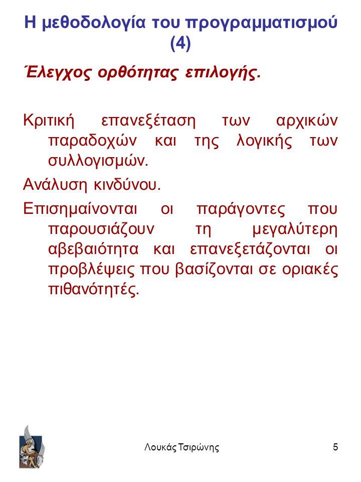 Λουκάς Τσιρώνης5 Η μεθοδολογία του προγραμματισμού (4) Έλεγχος ορθότητας επιλογής.