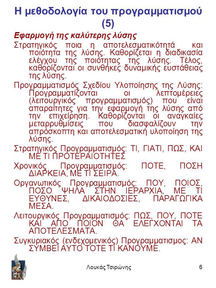 Λουκάς Τσιρώνης7 Μεθοδολογία (ή πλαίσιο) Επίλυσης Προβλημάτων (1) Προσδιορισμός του συμπτώματος ή των συμπτωμάτων.