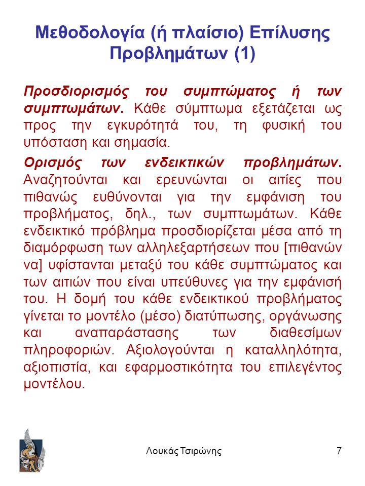 Λουκάς Τσιρώνης8 Μεθοδολογία (ή πλαίσιο) Επίλυσης Προβλημάτων (2) Επιλογή προβλήματος για λύση.