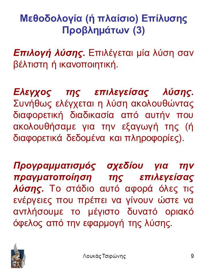 Λουκάς Τσιρώνης9 Μεθοδολογία (ή πλαίσιο) Επίλυσης Προβλημάτων (3) Επιλογή λύσης.
