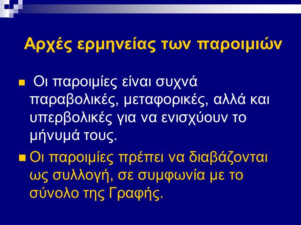 Αρχές ερμηνείας των παροιμιών Οι παροιμίες είναι συχνά παραβολικές, μεταφορικές, αλλά και υπερβολικές για να ενισχύουν το μήνυμά τους.
