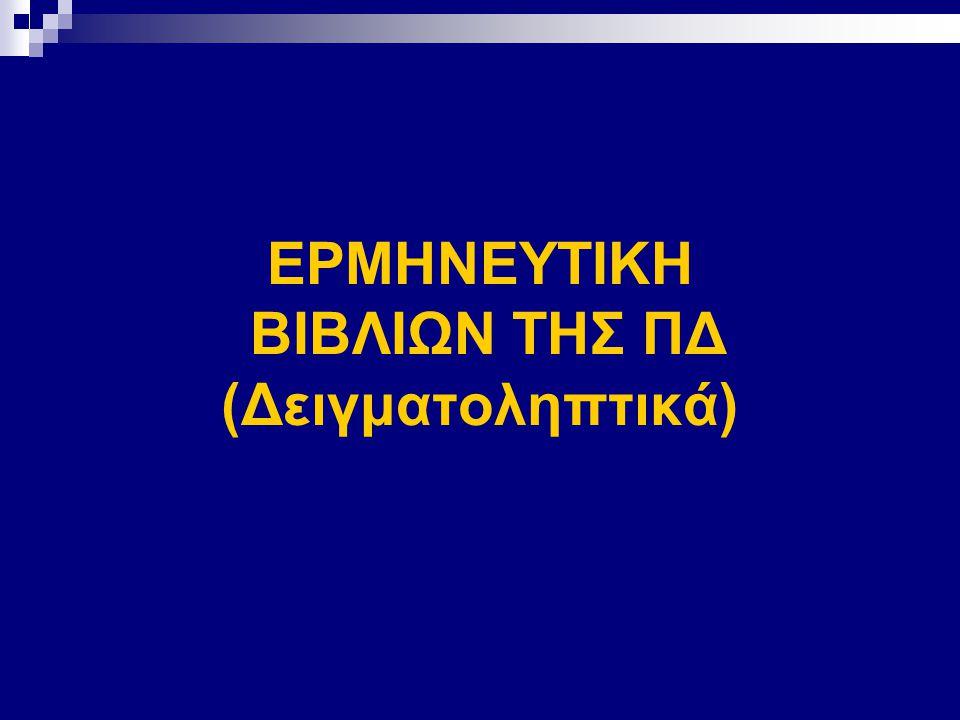 ΕΡΜΗΝΕΥΤΙΚΗ ΒΙΒΛΙΩΝ ΤΗΣ ΠΔ (Δειγματοληπτικά)