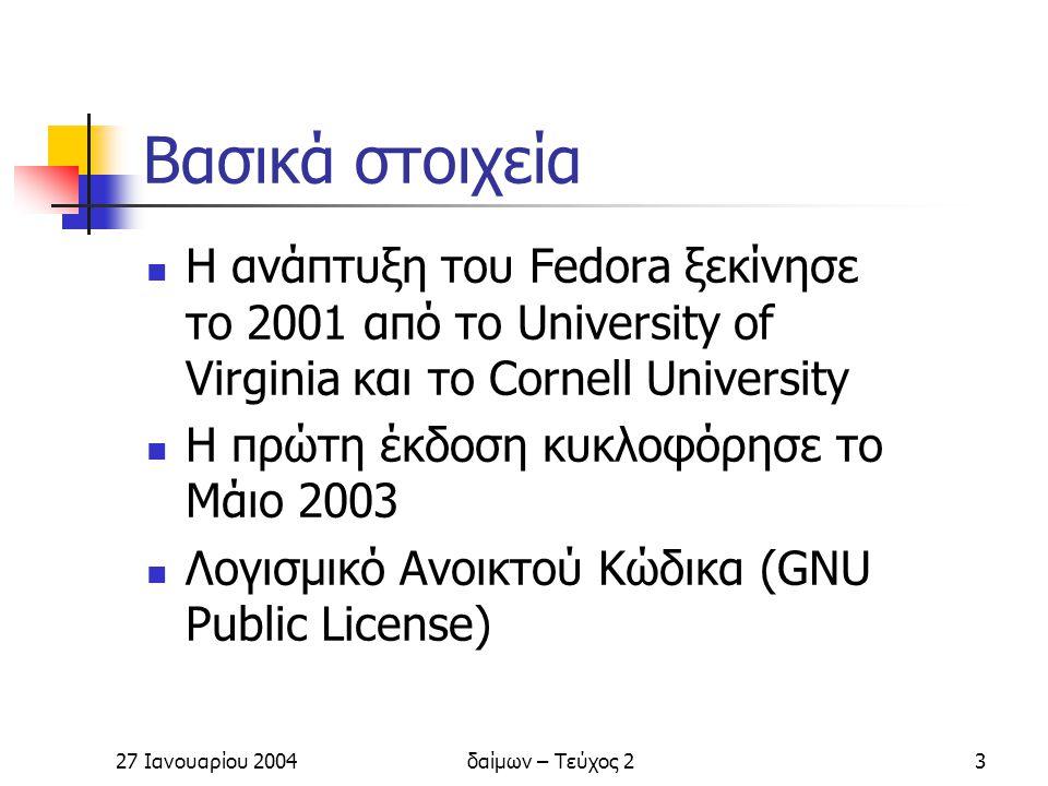 27 Ιανουαρίου 2004δαίμων – Τεύχος 24 Τι είναι Ψηφιακή Βιβλιοθήκη; Ένα Πληροφοριακό Σύστημα που αναλαμβάνει τη διατήρηση, διαχείριση και διάθεση ψηφιακών αντικειμένων (ψηφιακό υλικό και μεταδεδομένα που το χαρακτηρίζουν) Το αντίστοιχο μιας Βιβλιοθήκης (με την ευρύτερη έννοια) στον ψηφιακό κόσμο