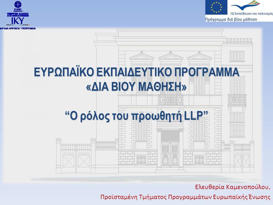 Τι εμπίπτει στο ρόλο του Προωθητή LLP- Διάχυση της πληροφόρησης για το πρόγραμμα LLP/ευαισθητοποίηση δυνητικών αιτούντων με επιτόπιες επισκέψεις σε σχολεία, φορείς, κ.λ.π με διοργάνωση κεντρικών εκδηλώσεων ενημέρωσης με ευρύτερο ακροατήριο με διοργάνωση κεντρικών εκδηλώσεων ενημέρωσης με στοχευμένο ακροατήριο (π.χ.