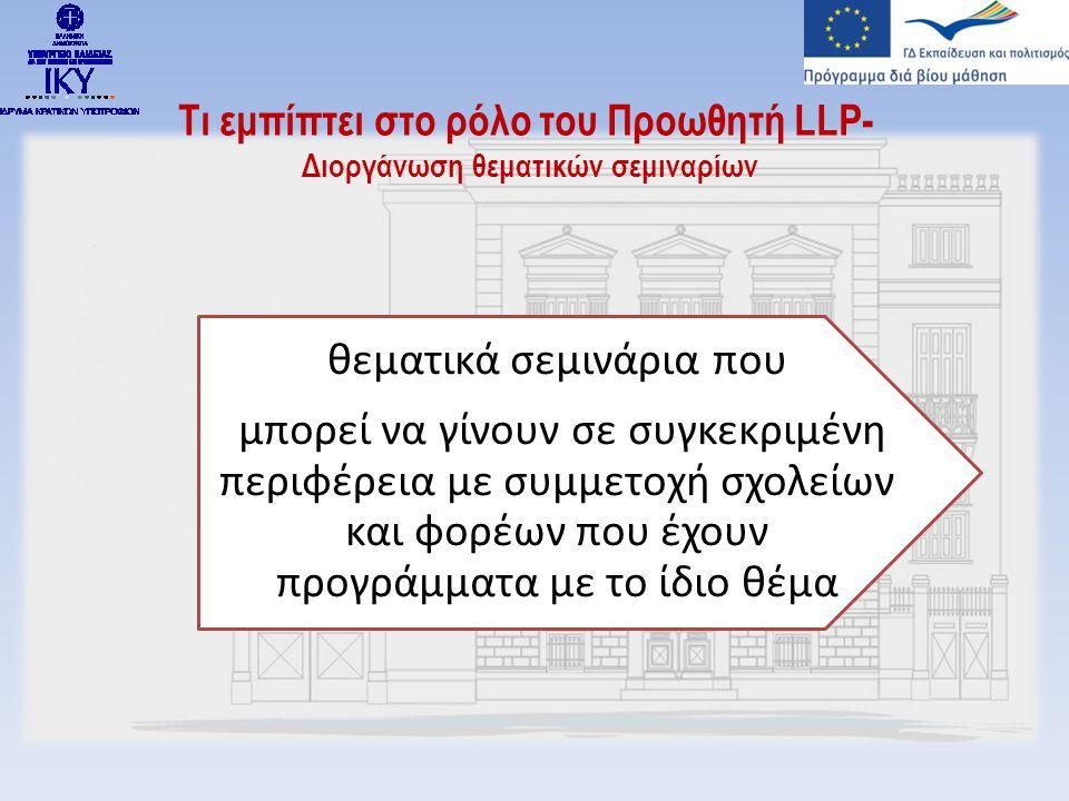 Τι εμπίπτει στο ρόλο του Προωθητή LLP- Διοργάνωση θεματικών σεμιναρίων θεματικά σεμινάρια που μπορεί να γίνουν σε συγκεκριμένη περιφέρεια με συμμετοχή σχολείων και φορέων που έχουν προγράμματα με το ίδιο θέμα