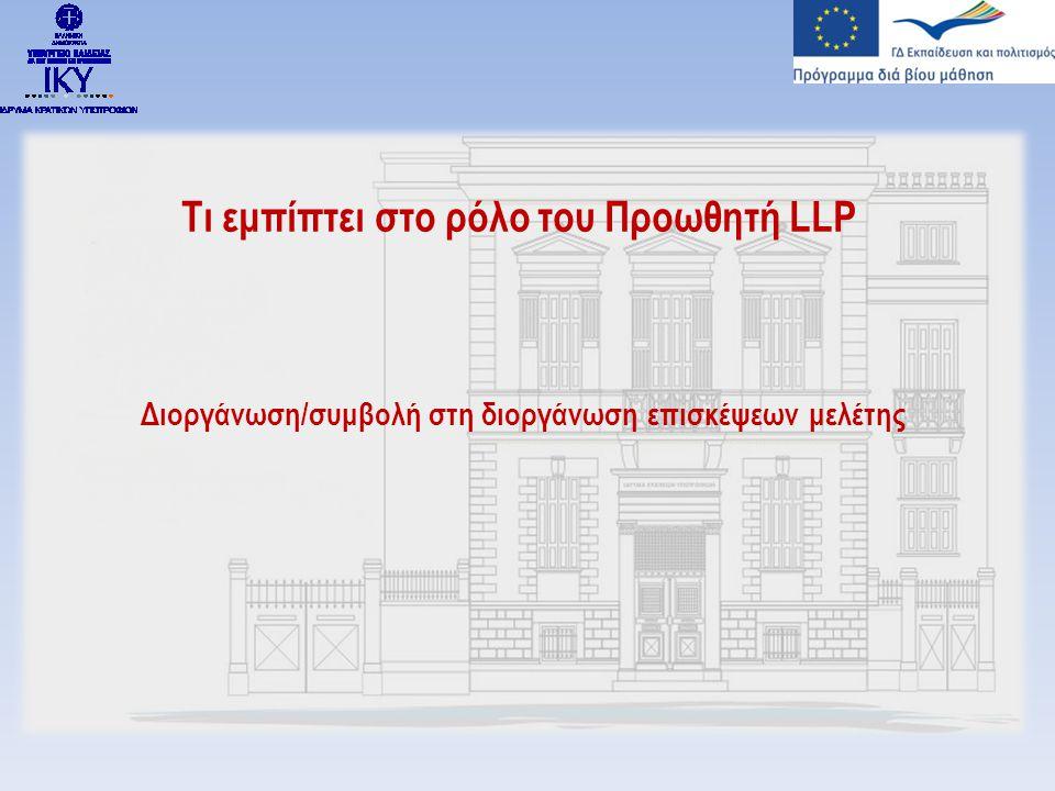Τι εμπίπτει στο ρόλο του Προωθητή LLP- Λειτουργία ως σύνδεσμος με την Εθνική Μονάδα/ΙΚΥ Άρση παρεξηγήσεων/εξομάλυνση δυσκολιών Επισήμανση ζητημάτων τοπικού ενδιαφέροντος Ανάδειξη προβλημάτων γενικότερης εμβέλειας