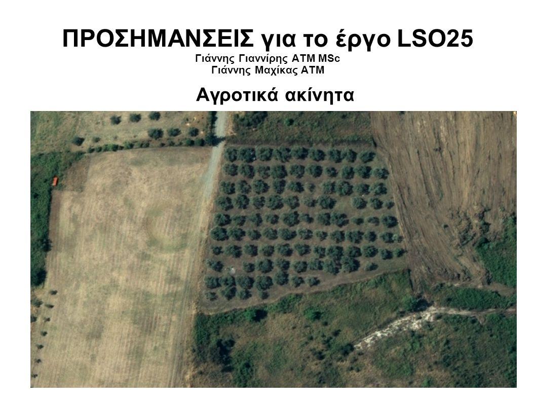 ΠΡΟΣΗΜΑΝΣΕΙΣ για το έργο LSO25 Γιάννης Γιαννίρης ΑΤΜ MSc Γιάννης Μαχίκας ΑΤΜ Αγροτικά ακίνητα
