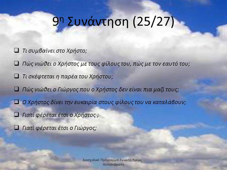 9 η Συνάντηση (25/27)  Τι συμβαίνει στο Χρήστο;  Πώς νιώθει ο Χρήστος με τους φίλους του, πώς με τον εαυτό του;  Τι σκέφτεται η παρέα του Χρήστου;