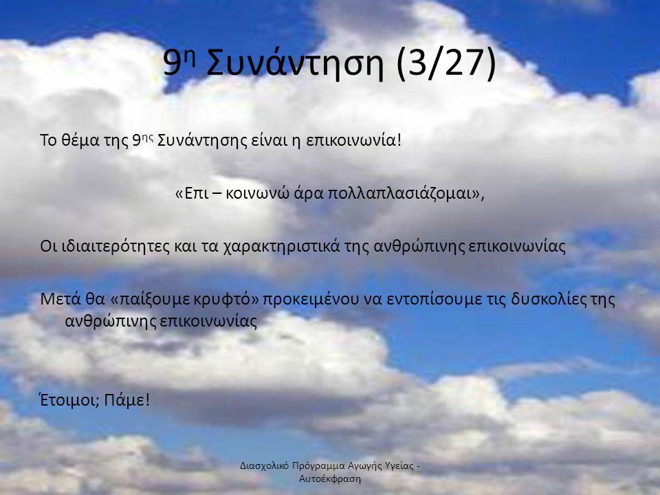 9 η Συνάντηση (3/27) Το θέμα της 9 ης Συνάντησης είναι η επικοινωνία! «Επι – κοινωνώ άρα πολλαπλασιάζομαι», Οι ιδιαιτερότητες και τα χαρακτηριστικά τη