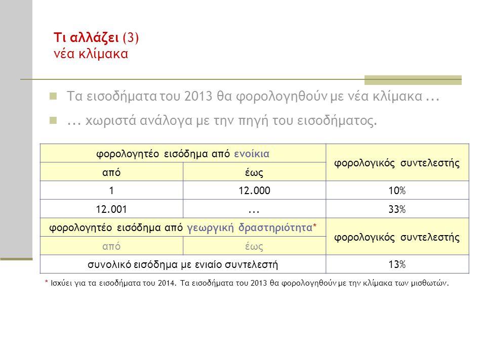 Τι αλλάζει (3) νέα κλίμακα Τα εισοδήματα του 2013 θα φορολογηθούν με νέα κλίμακα......